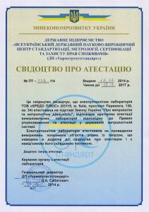 sert-2015